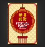 Modello cinese del manifesto di evento di festival del nuovo anno di vettore con progettazione astratta della lanterna di lampion illustrazione vettoriale