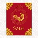 Modello cinese di progettazione di vendita del nuovo anno L'anno di gallo, la carta cinese ha tagliato le arti illustrazione vettoriale