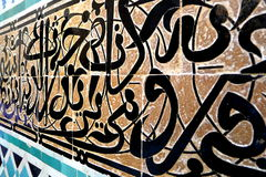 Modello delle mattonelle di Zellige del marocchino ed arco scolpito di arabesque del gesso nel EL Attarine Medersa di XIV secolo  Immagine Stock Libera da Diritti