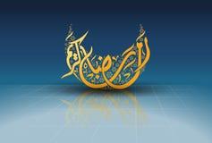 Modello ramadan islamico, saluto ramadan illustrazione vettoriale