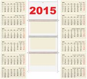 Modello trimestrale del calendario 2015 Immagini Stock