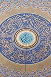 Modelo árabe de la pintura del Islam de los techos de la bóveda de la mezquita foto de archivo libre de regalías