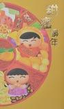 Modelo chino del Año Nuevo Imágenes de archivo libres de regalías