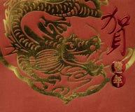 Modelo chino del Año Nuevo Imagen de archivo libre de regalías
