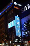 Modern buildings in Beijing at night. Picture of Chinese signs on modern buildings in Wangfujin street in Beijing during night time royalty free stock photos