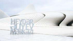 Modern byggnad i Baku namngav efter Heydar Aliev arkivbilder