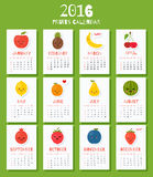 Modern calendar for new 2016 year with funny cartoon fruits. Modern calendar for new year week starts on Sunday. Colorful theme for your design, prints and Royalty Free Stock Photography