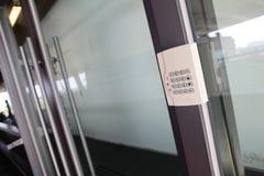 Modern dörr med säkerhetsdörrkombination Arkivbild