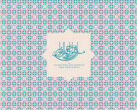 Modernes u. traditionelles islamisches Muster Übersetzung: Selamat Hari Raya Aidilfitri Lizenzfreie Stockfotos