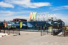 Modny Kvartal köpcentrum Fotografering för Bildbyråer