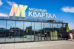Modny Kvartal köpcentrum Royaltyfri Bild