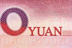 Moeda chinesa: Renminbi Imagem de Stock Royalty Free