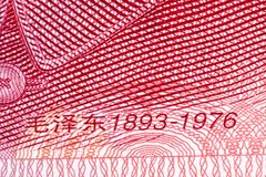 Moeda chinesa: Renminbi Foto de Stock Royalty Free