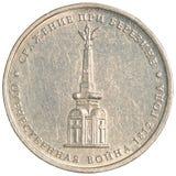 Moeda de cinco rublos de russo Foto de Stock