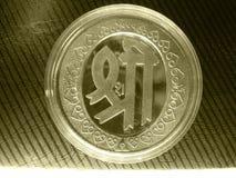 Moeda de prata do vintage do metal do ouro com símbolo sagrado Fotos de Stock