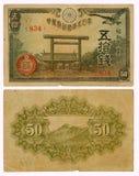 Moeda japonesa do vintage 50 ienes fotografia de stock royalty free