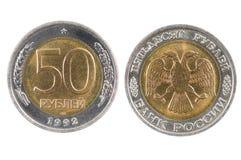 Moeda velha de 50 rublos do russo Imagens de Stock Royalty Free