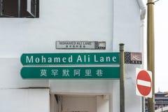 Mohamed Ali Street Sign imagen de archivo libre de regalías