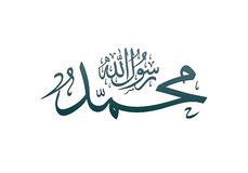 Mohammad Rasulullah. Means Mohammad is the messenger of God Stock Images