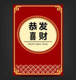 Molde vermelho ocasional do cartaz da cópia do ano novo da porcelana do vetor com ornamento oriental Fotos de Stock Royalty Free