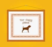 Moldura para retrato do cão Imagens de Stock Royalty Free