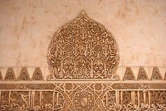 Molió Nazari (árabe) Fotos de archivo