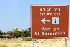 Monaster St Gerasimos, Izrael (Deir Hajla) Zdjęcia Stock