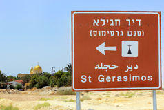 Monasterio de St Gerasimos (Deir Hajla), Israel Fotos de archivo