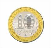 Moneda 10 rublos Fotografía de archivo