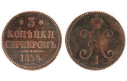 Moneda rusa antigua 1844 Foto de archivo