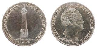 Moneda rusa vieja Imagenes de archivo