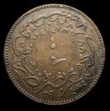 Moneda turca vieja Imágenes de archivo libres de regalías