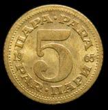 Moneda yugoslava de cinco para Fotografía de archivo