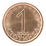 Moneta bulgara di stotinki Fotografie Stock