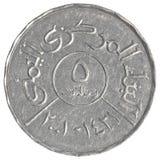 Moneta del rial di 5 Yemenite Fotografia Stock