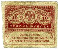 Money. Kerenka.Banknote - 40 rouble.Russia 1917-1920 year Royalty Free Stock Image