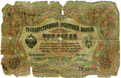 Money. Money,banknote -  3 rouble,Russia,1905 year Stock Photo