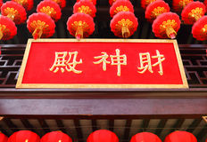 Money God Temple sign. God of  Fortune, Cai Shen. Shanghai, China Royalty Free Stock Images