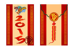 Money reward envelope chinese style for chinese new year 2015.  Stock Photo