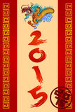 Money reward envelope chinese style for chinese new year 2015 Royalty Free Stock Images