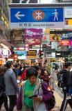 Mong Kok Metro Station Stock Photo