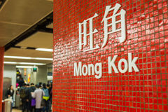 Mong Kok MRT Station sign with blur passenger transit and selective focus Royalty Free Stock Image