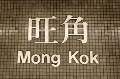 Mong Kok mtr station sign in Hong Kong Stock Images