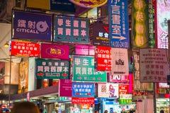 Mongkok Hong Kong, Wrzesień, - 22, 2016: kolorowy światło znaka bi Obraz Stock