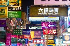 Mongkok Hong Kong, Wrzesień, - 22, 2016: kolorowy światło znaka bi Zdjęcia Royalty Free