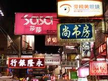 Mongkok at night Royalty Free Stock Photo