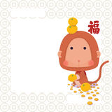 Monkey Chinese New Year 2016 Card with Chinese Character: meaning is Good Fortune royalty free stock images