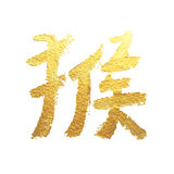 Monkey hieroglyph. Golden hieroglyph - symbol of chinese new year 2016 fire monkey Royalty Free Stock Image