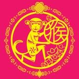 Monkey holds a Monkey year couplets illustration Stock Photo