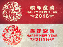 Monkey – 2016 Year of the Monkey banners set Royalty Free Stock Photo